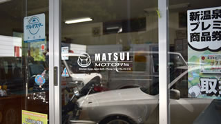 松井モータース